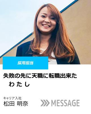 松田 明奈