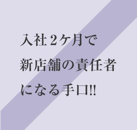 入社2か月で新店舗の責任者になる手口!!